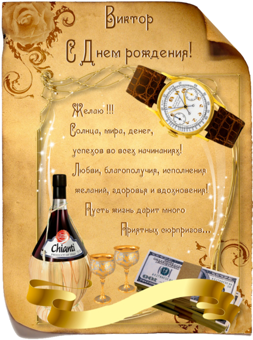 Прикольные Поздравления С Днем Рождения Виктора Ивановича