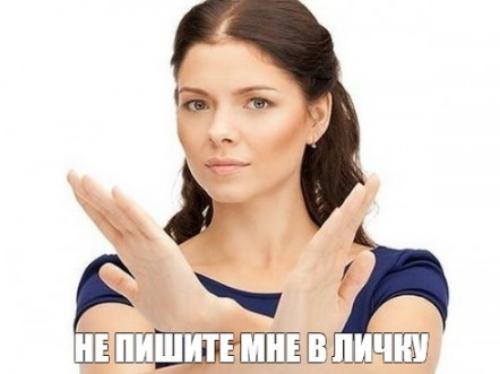 Что значит личка в интернет-сленге? Как написать в личку Вконтакте?