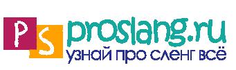 proslang.ru