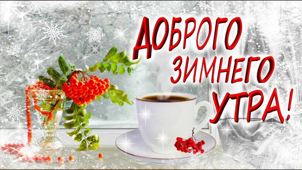 нас картинки с добрым утром и хорошего зимнего дня для мужчины отдыха друзья отдохнули