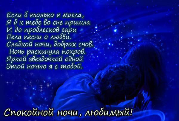 Картинки «Спокойной ночи мужчине» (37 фото)