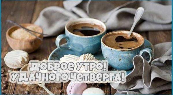 """Картинки """"Доброе утро, четверг!"""" (35 фото)"""