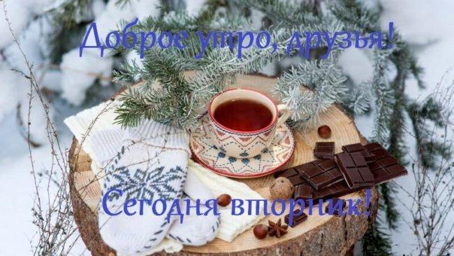 """Картинки """"Доброе утро вторника"""" (30 фото)"""