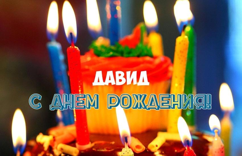 Прикольные картинки «С днем рождения Давид»