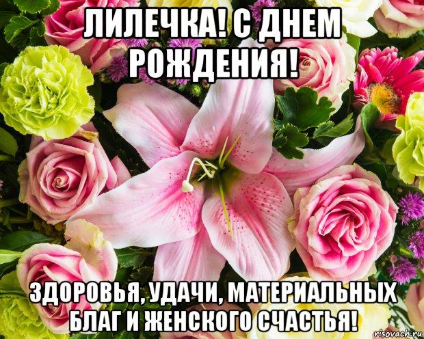 Поздравление с днем рождения картинки с лилиями