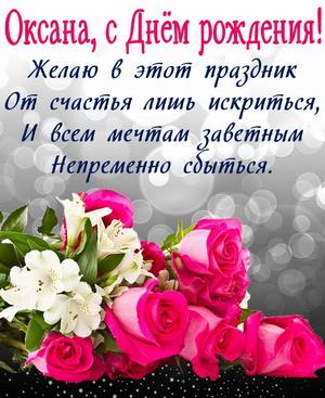 Прикольные картинки «С днем рождения Оксана»