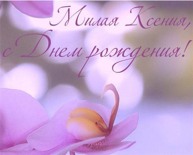 Прикольные картинки «С днем рождения Ксения»