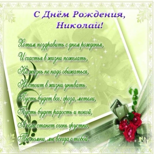 Прикольные картинки «С днем рождения Николай»