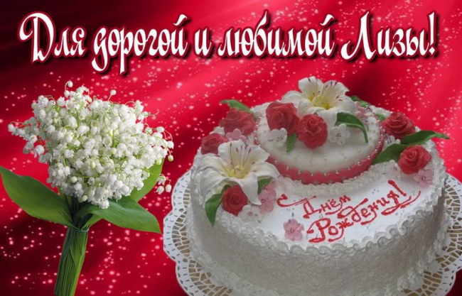 Прикольные картинки «С днем рождения Елизавета»