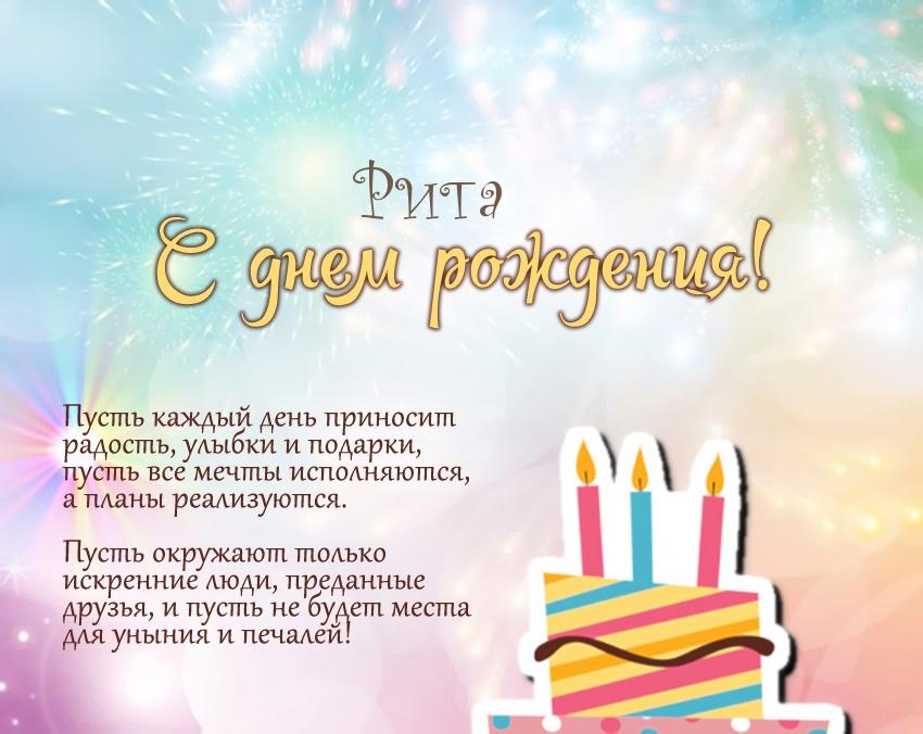 Прикольные картинки «С днем рождения Рита»