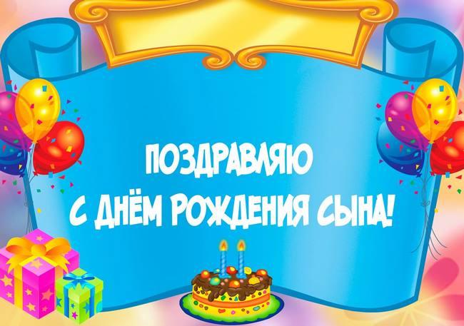 Прикольные картинки «С днем рождения сын»