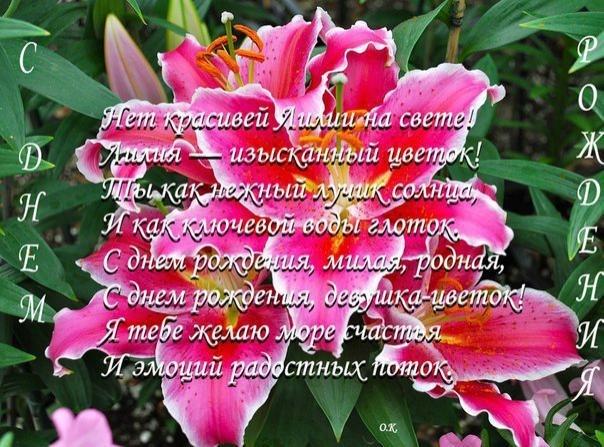 Картинки с днем рождения лилия николаевна