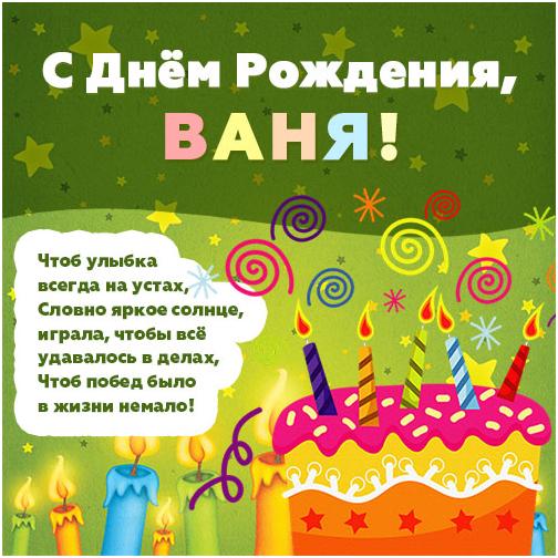 Поздравление с днем рождения ребенка ванечку