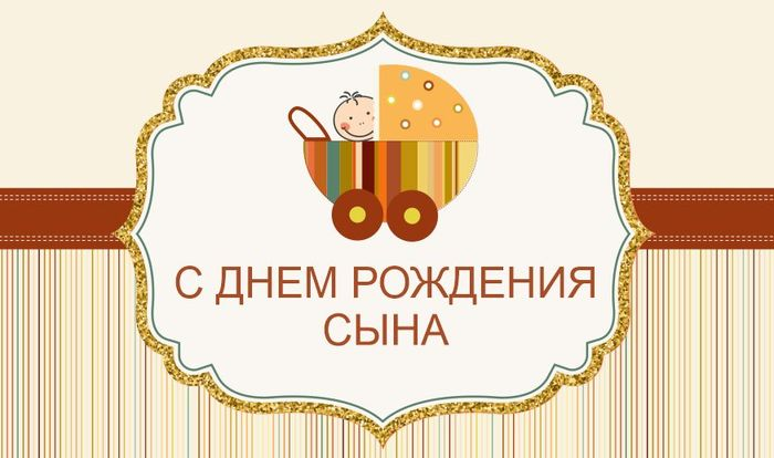 Прикольные картинки «С днем рождения сына маме»