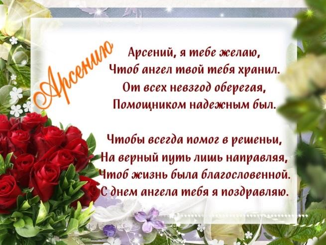 Поздравления арсения с днем рождения открытки