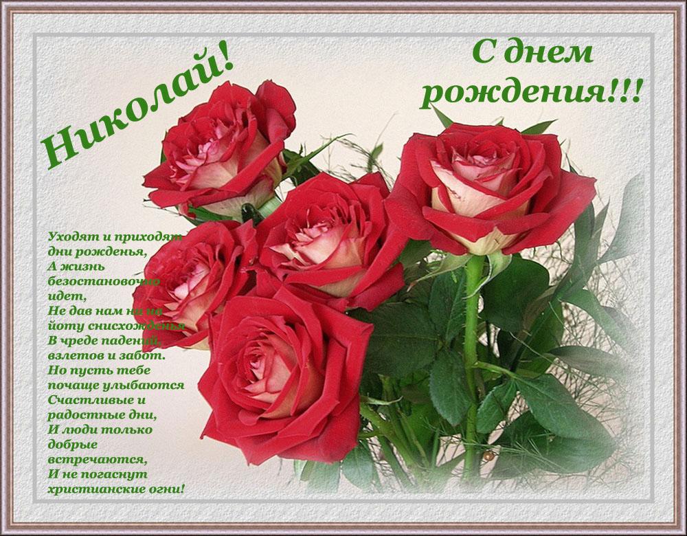 Николай николаевич с днем рождения картинки прикольные