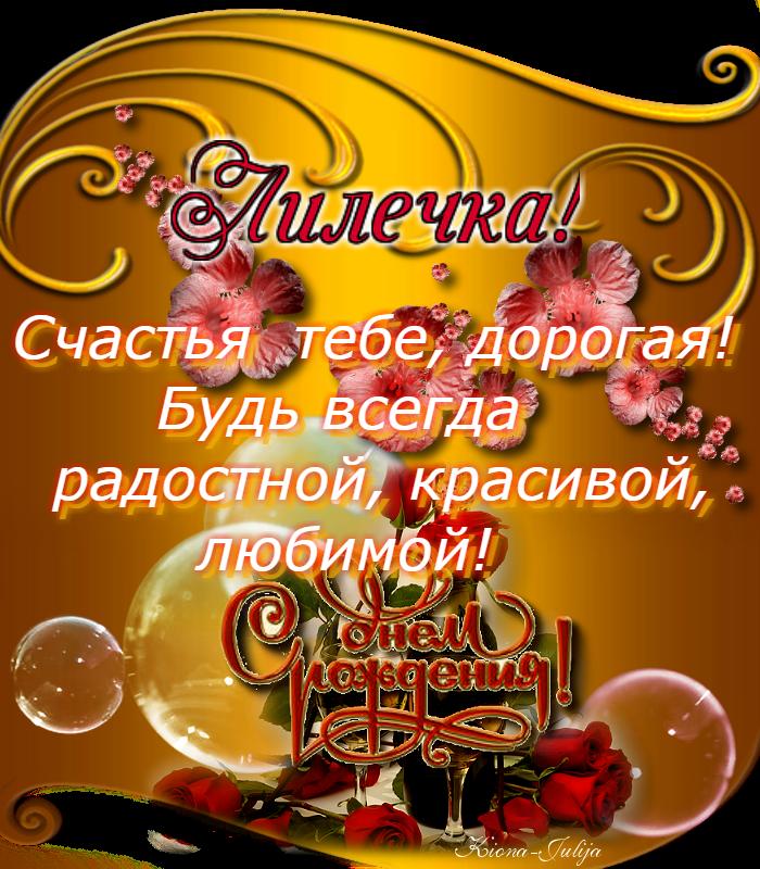 стихи поздравление с днем рожденья лилия многоярусная клумба гигантскими
