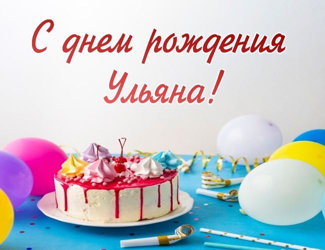 Прикольные картинки «С днем рождения Ульяна»