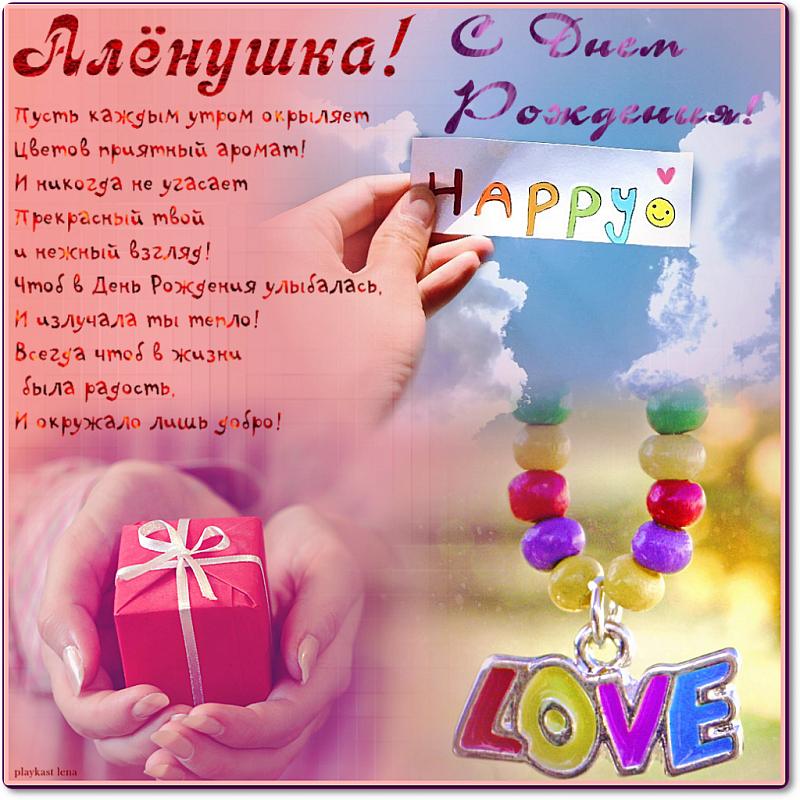 Поздравление с днем рождения сестре аленка