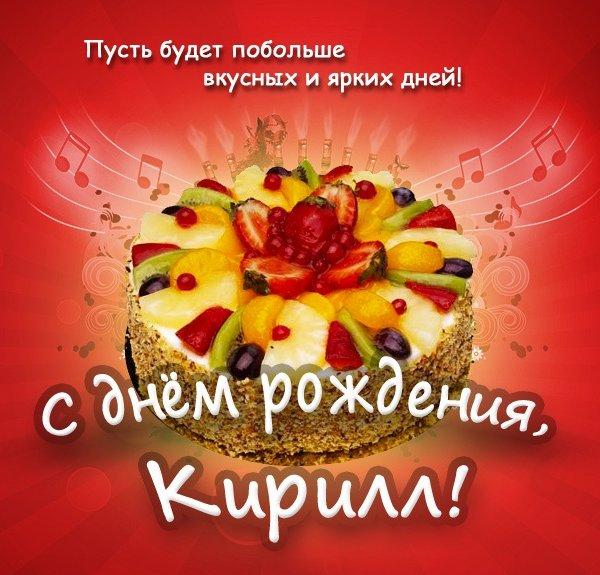 С днем рождения Кирилл картинки и открытки