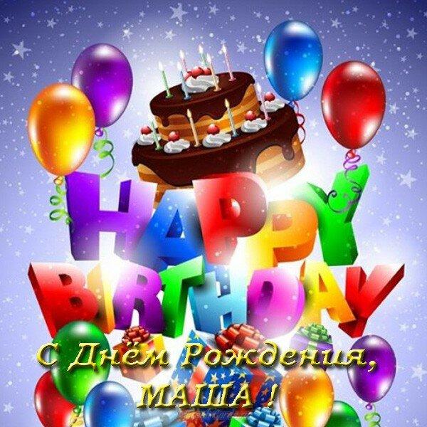 С днем рождения Маша картинки и открытки