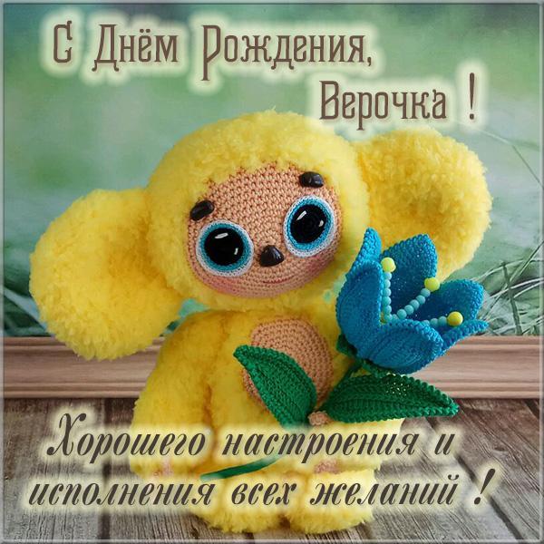 С днем рождения, Вера! - картинки и открытки