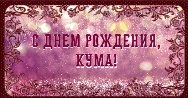 """Картинки """"Кума, с днем рождения!"""" поздравления (30 фото)"""