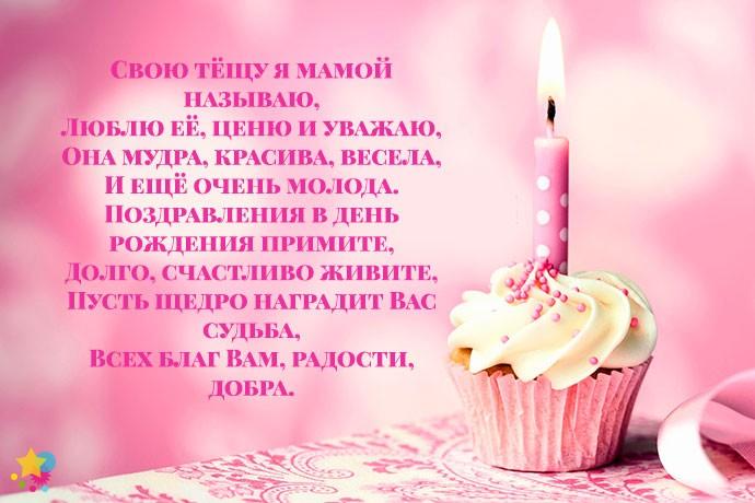 указатель поздравление маме с днем рождения от зятя смешные элитные