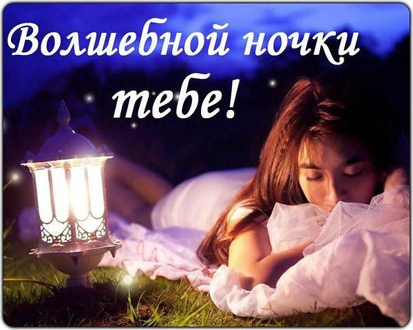 Картинки – спокойной ночи девушке