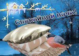 Зимние картинки спокойной ночи (50 фото)