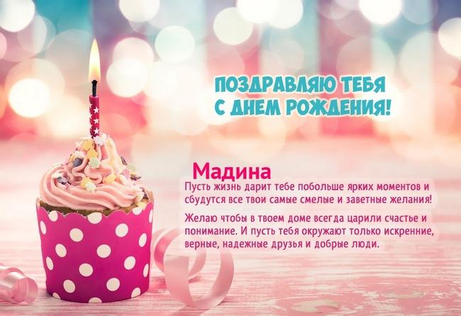 Именные поздравления с днем рождения мадине
