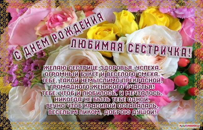 поздравления сестренку юлю с днем рождения стану для тебя