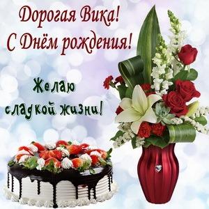 Прикольные картинки «С днем рождения Вика»