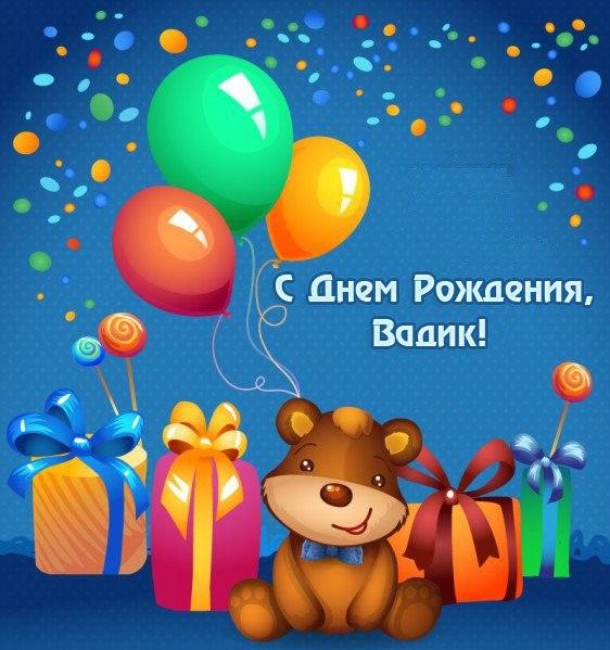 Прикольные картинки «С днем рождения Вадим»