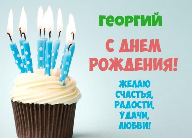 Поздравления с днем рождения георгий прикольные