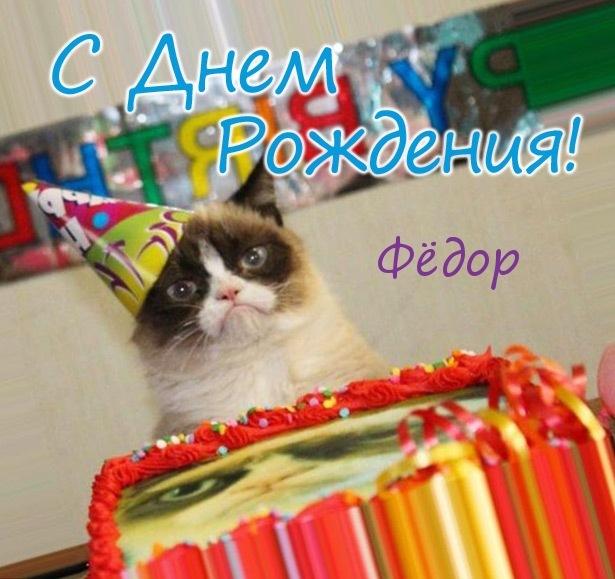 Прикольные картинки «С днем рождения Федор»