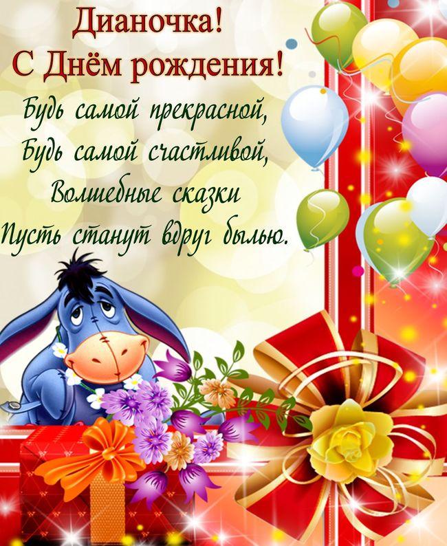 Прикольные картинки «С днем рождения Диана»