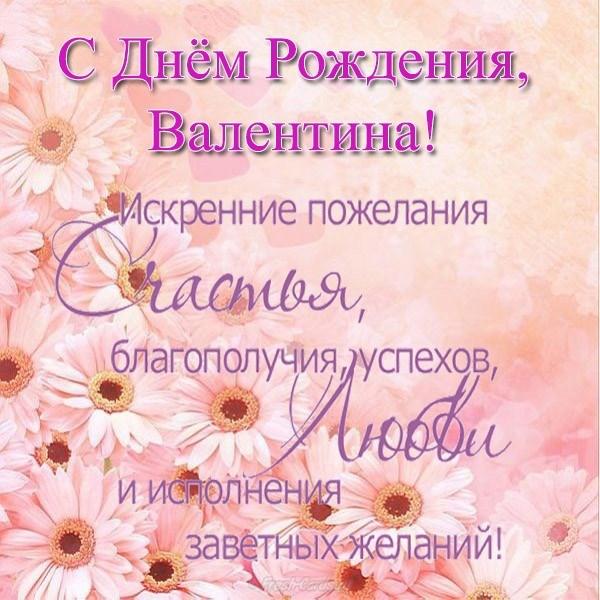 Прикольные картинки «С днем рождения Валентина»