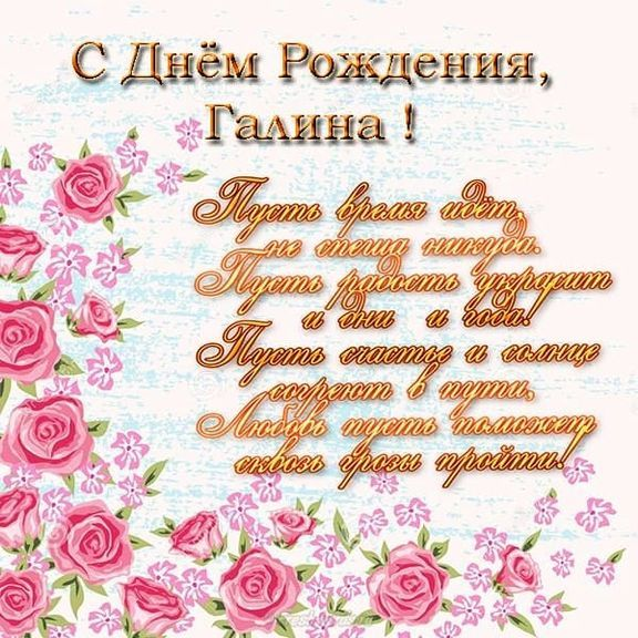 Прикольные картинки «С днем рождения Галина»