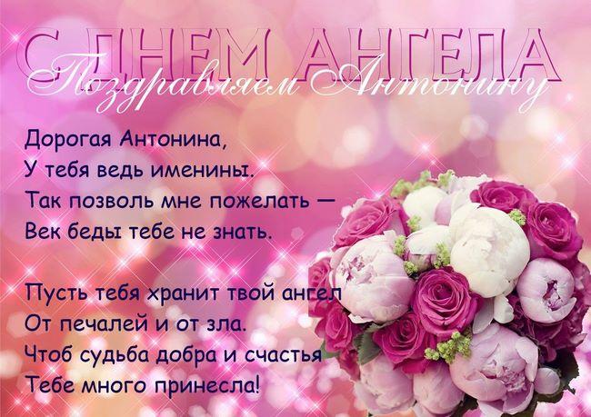 Прикольные картинки «С днем рождения Антонина»