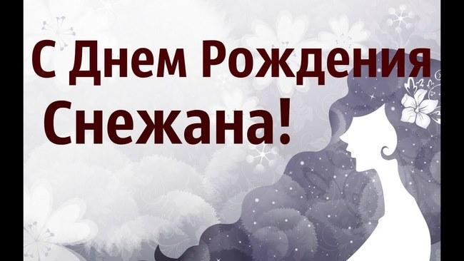 Прикольные картинки «С днем рождения Снежана»