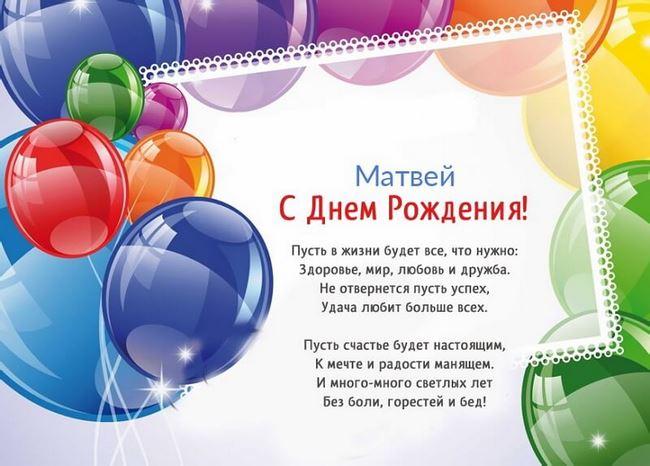 Прикольные картинки «С днем рождения Матвей»