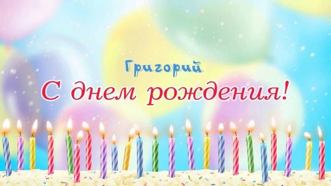 Прикольные картинки «С днем рождения Гриша»