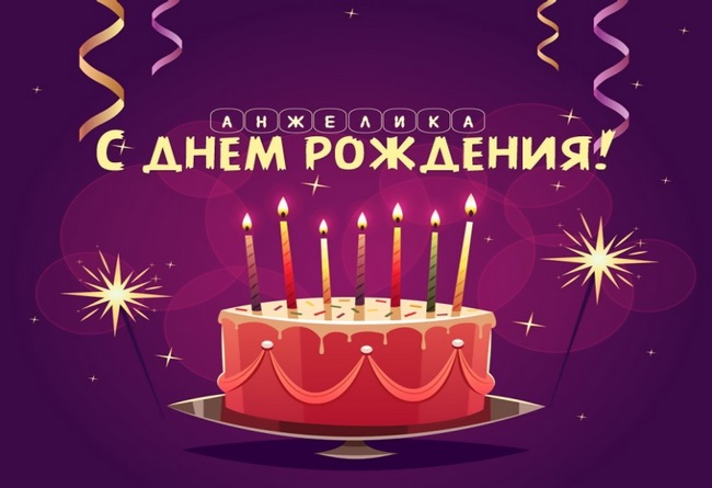 Прикольные картинки «С днем рождения Анжелика»