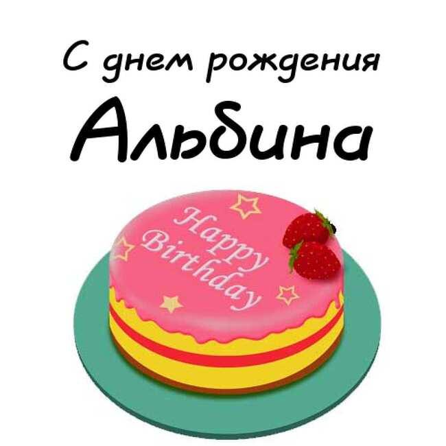 Прикольные картинки «С днем рождения Альбина»