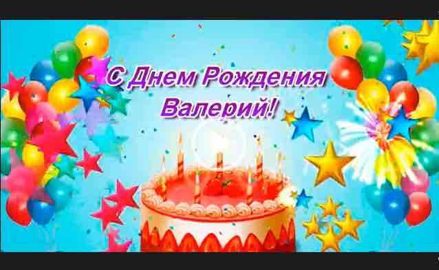 Прикольные картинки «С днем рождения Валера»