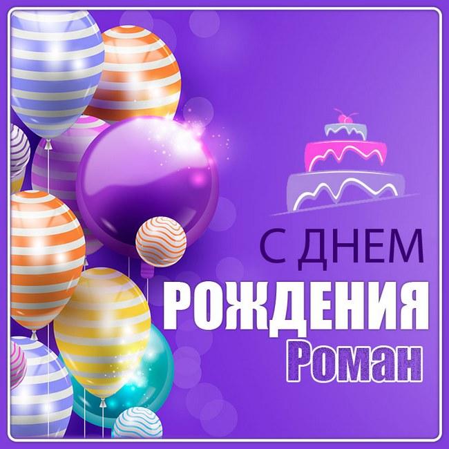 Поздравления с днем рождения романа красивые