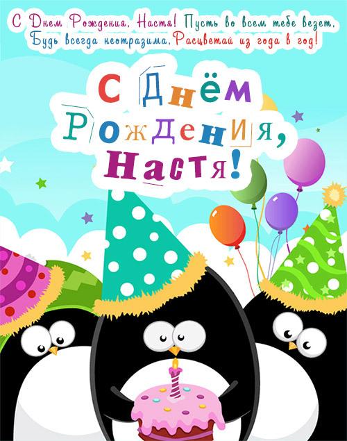 Прикольные картинки «С днем рождения Анастасия»