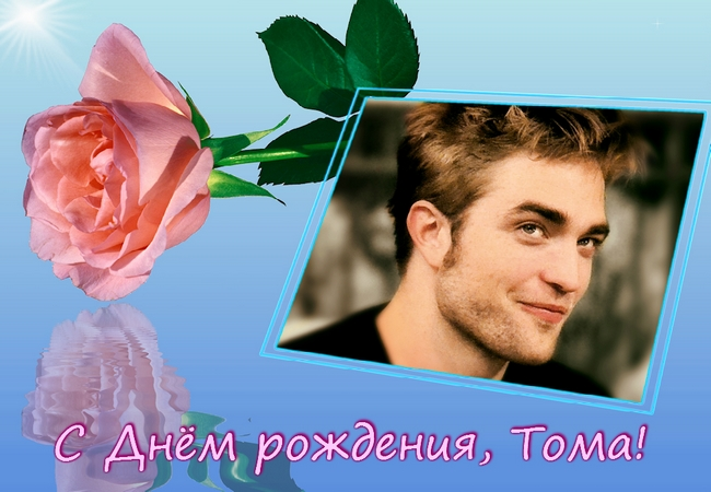 Прикольные картинки «С днем рождения Тамара»