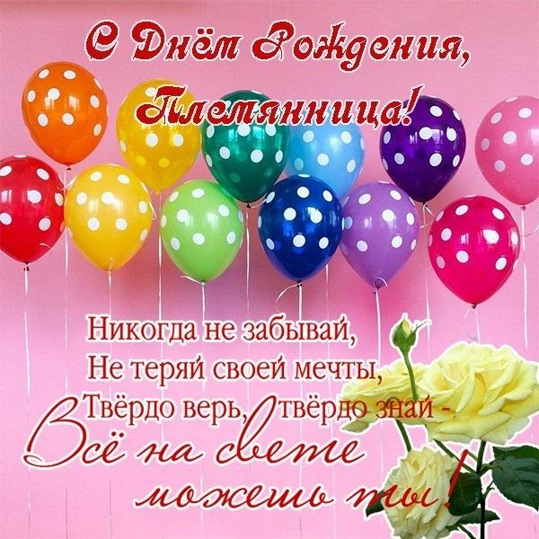 Прикольные картинки «С днем рождения Племянница»